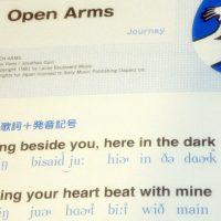 Open Arms歌詞