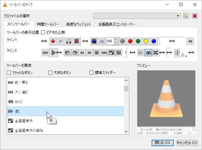 VLCMPアイコンを選択