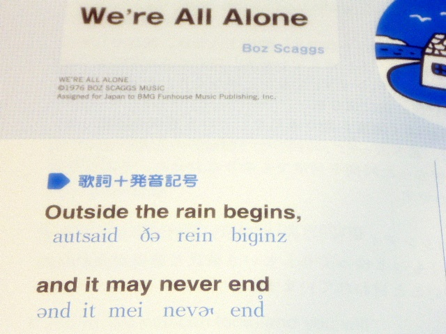 We're All Alone 歌詞