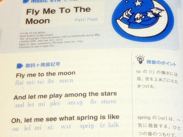 Fly Me To The Moon 歌詞