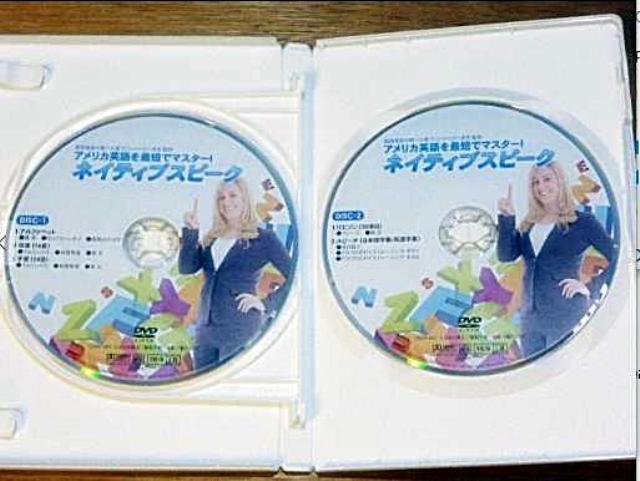 ネイティブスピーク DVD