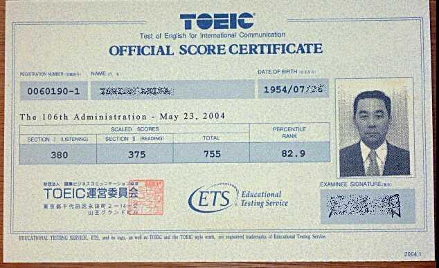 TOEICscore2004