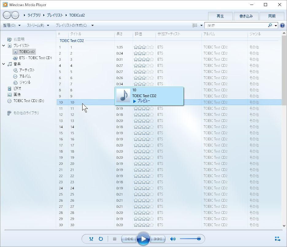 Windows Media Player画面