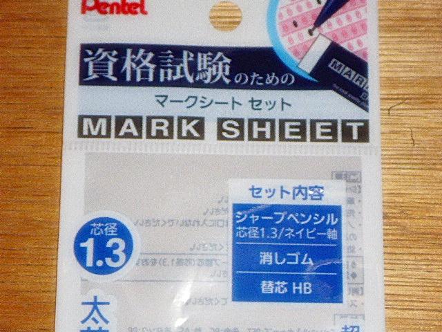 マークシートセット2