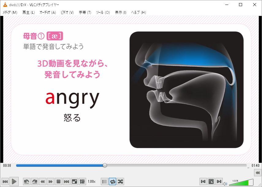 単語3D発音画像