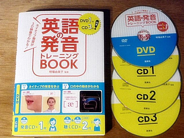 英語の発音トレーニングブック