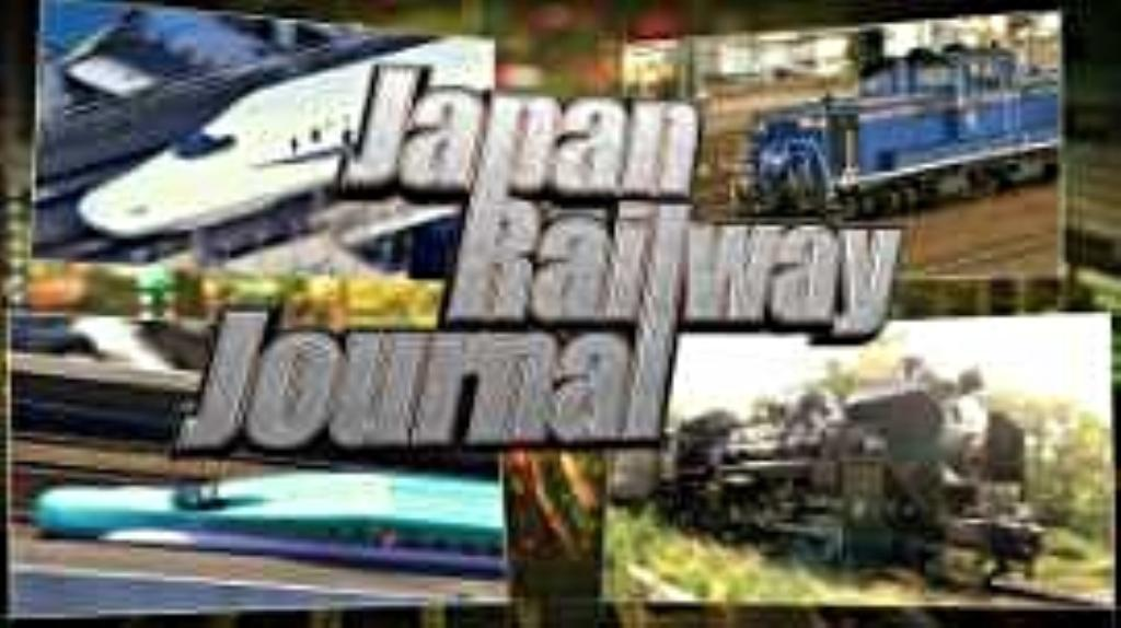 railway journal 画面