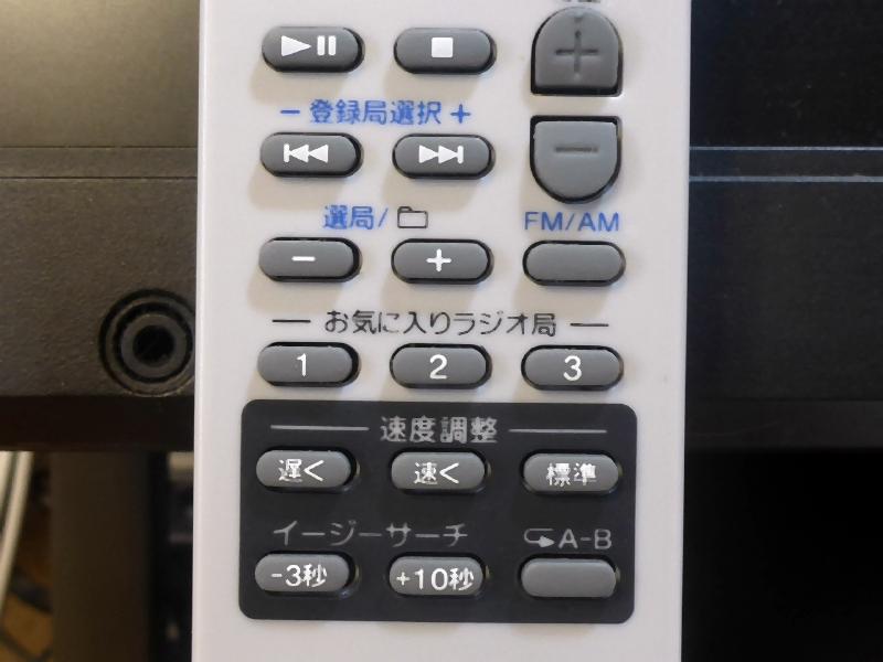 リモコン操作ボタン