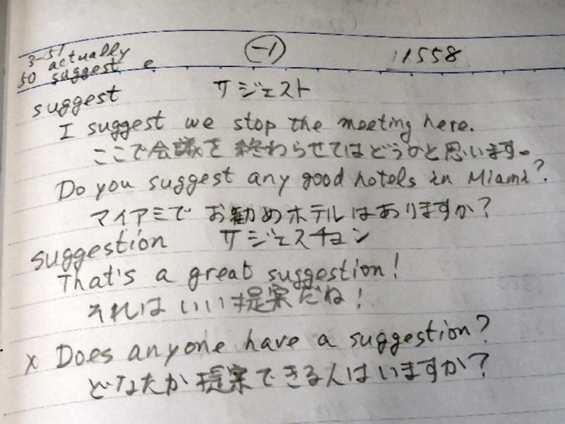 練習ノート1