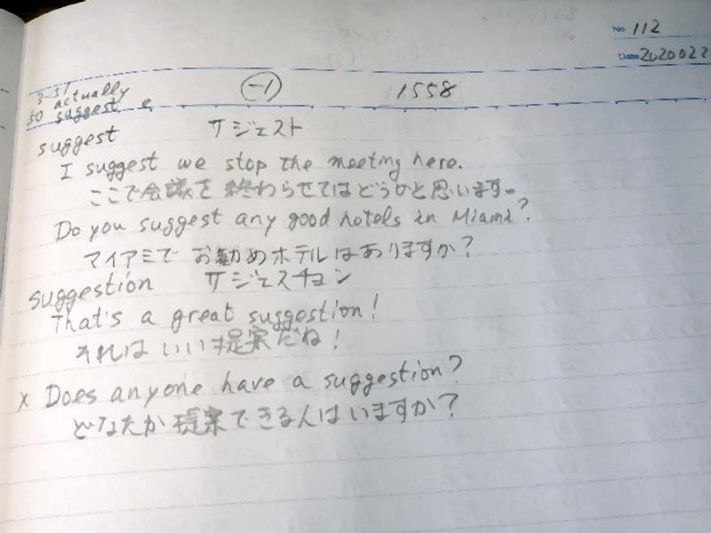 練習ノート2