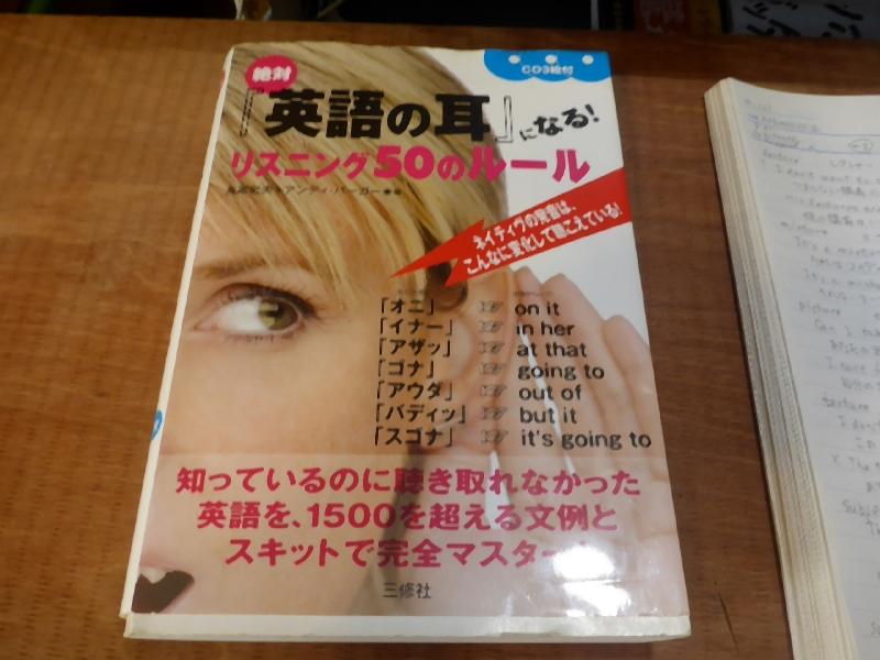 英語の耳テキスト