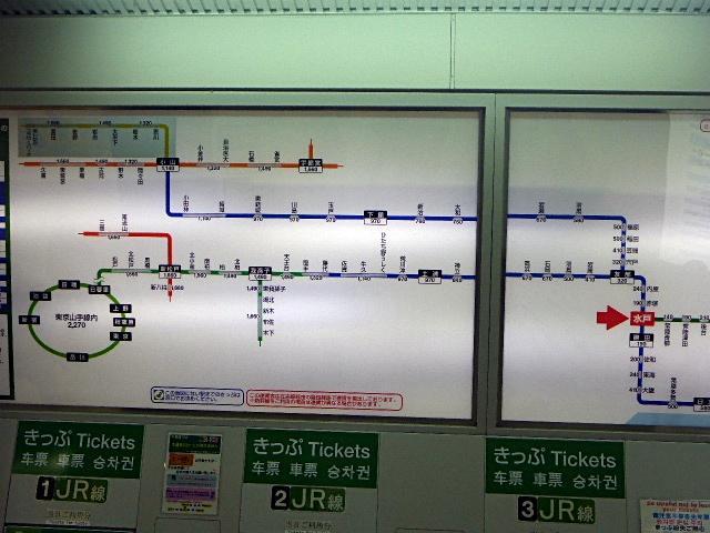 水戸駅路線別料金表1