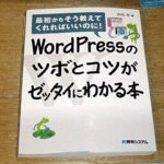 WordPressのツボとコツが絶対にわかる本
