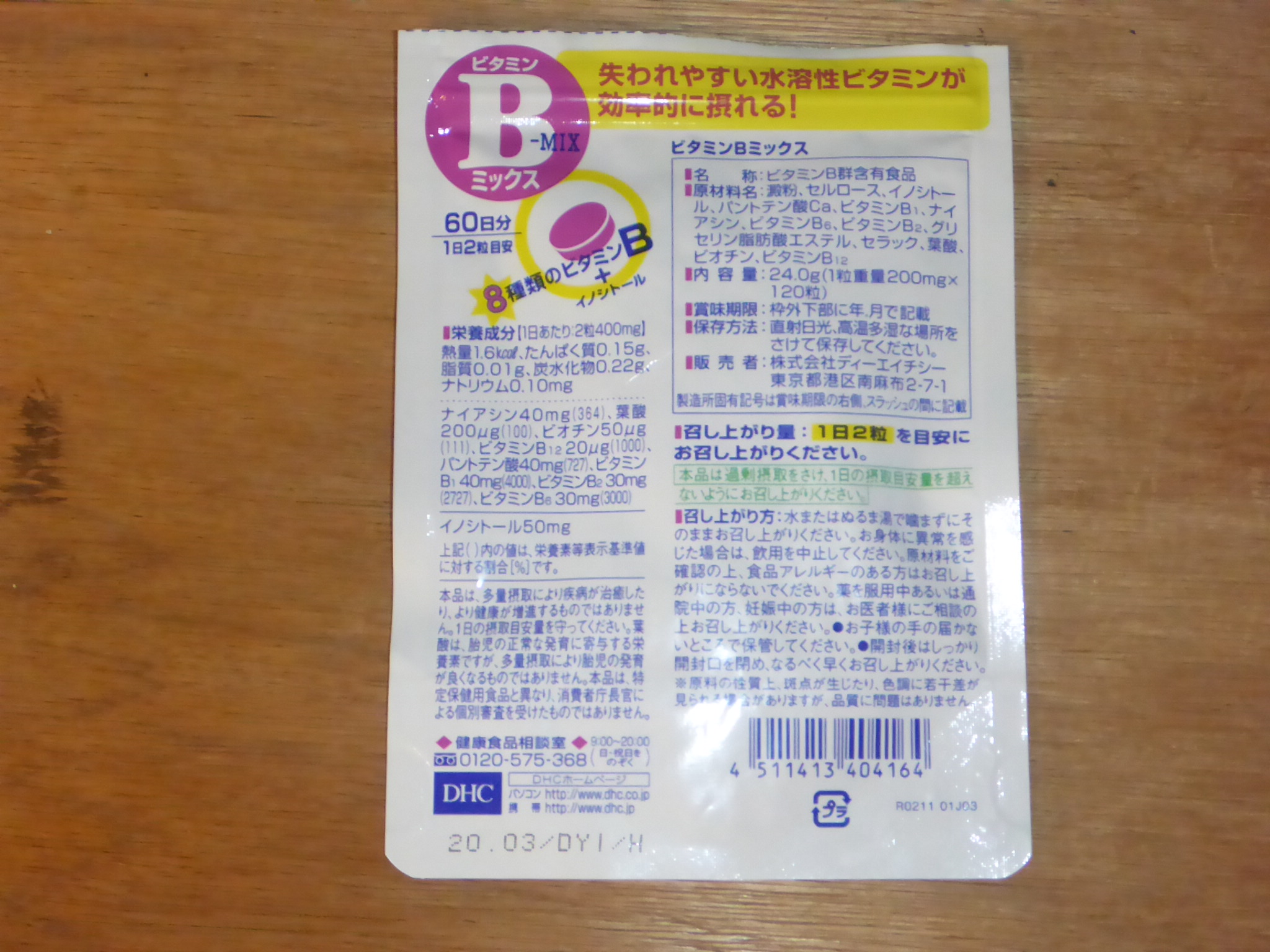 ビタミンB錠剤パッケージ裏側