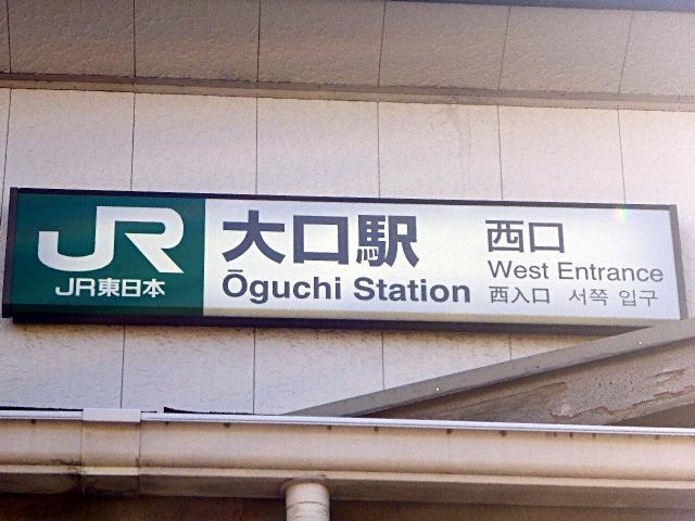 JR大口駅