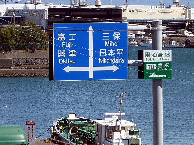 清水魚市場付近の道路標識