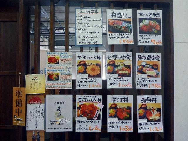魚市場メニュー3