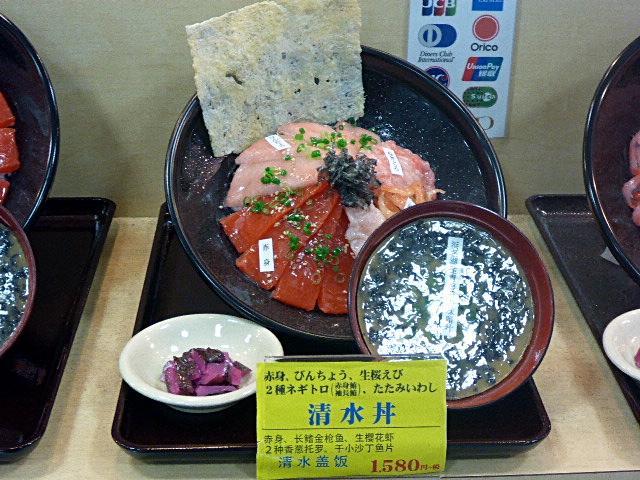 魚市場メニュー2