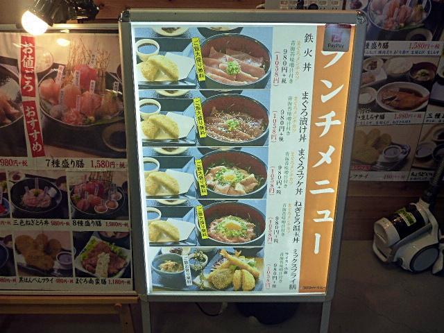 魚市場メニュー1