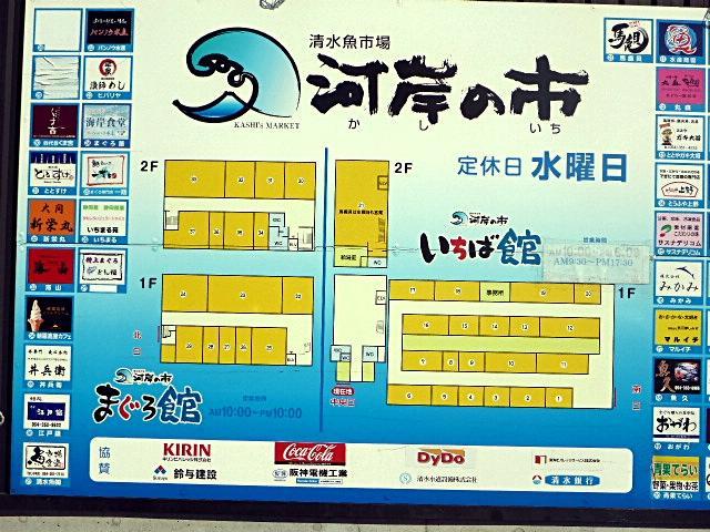 清水港魚市場食堂案内図