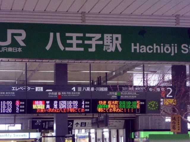 八王子駅改札