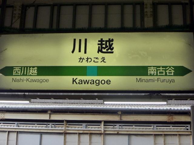 川越駅プラットフォーム