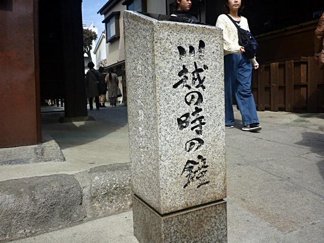 時の鐘標識