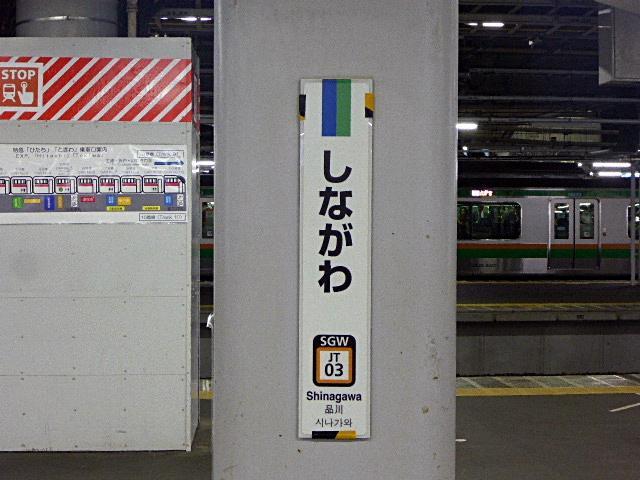 品川駅表示