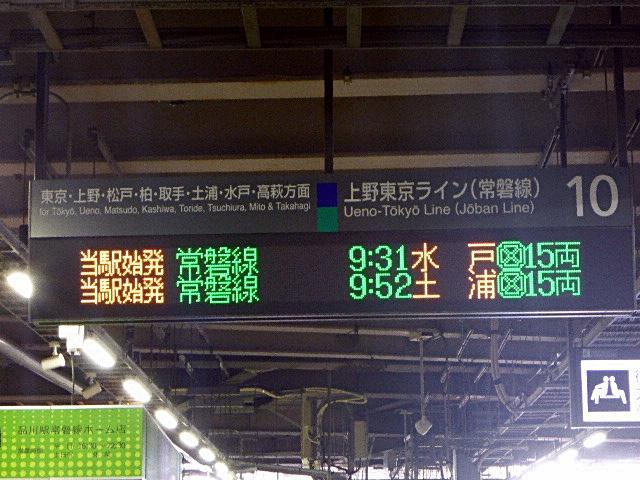 9時31分水戸行き電光掲示板