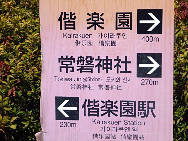 偕楽園案内標識3