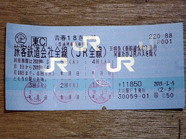 青春18きっぷ4回目