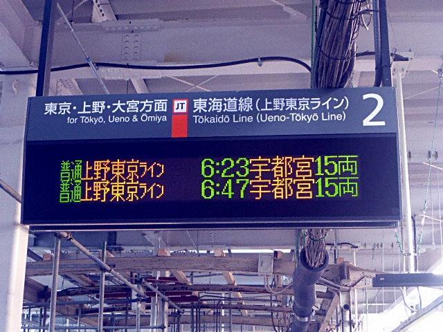 川崎駅の列車案内電光掲示板