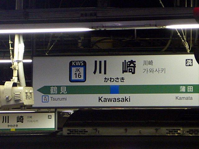 川崎駅の駅名表示1