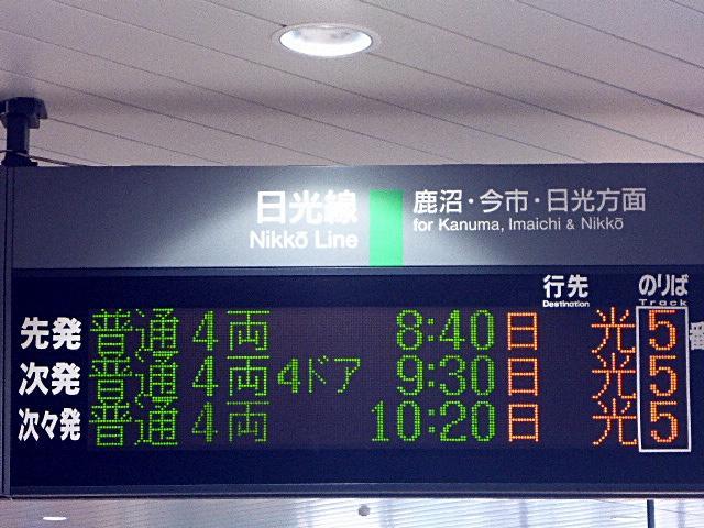 宇都宮駅での日光線列車案内