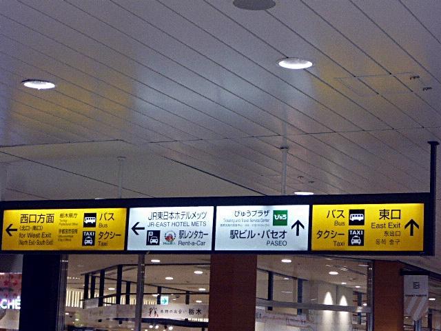 宇都宮駅出口表示