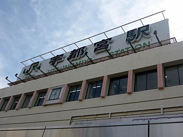 宇都宮駅名表示