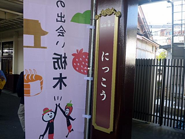 日光駅名表示