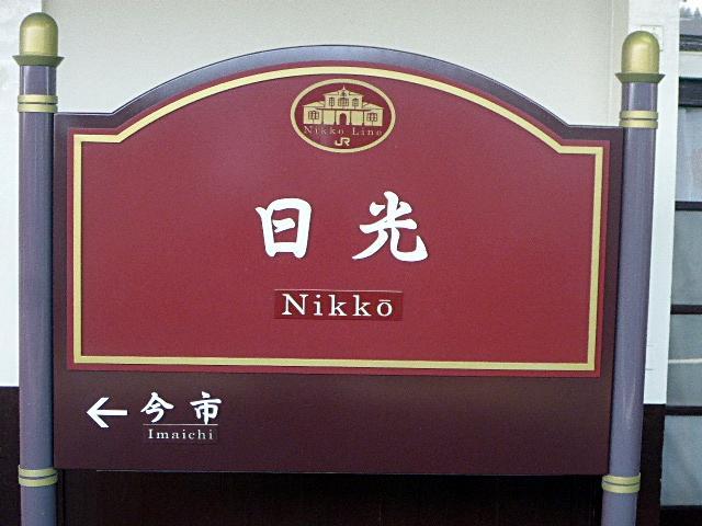 日光駅名表示2