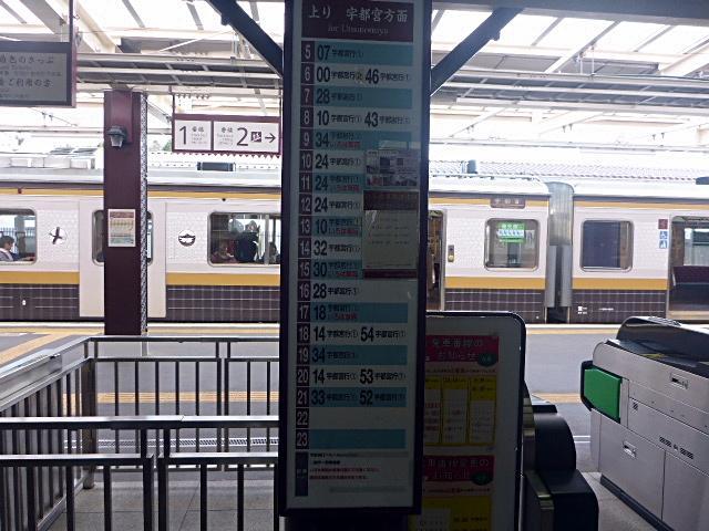 日光駅の時刻表