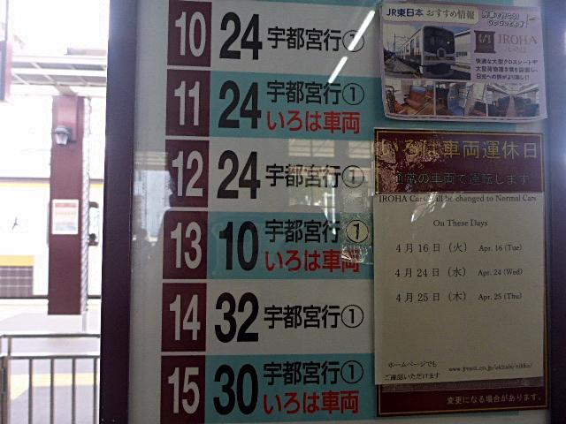日光駅の時刻表2