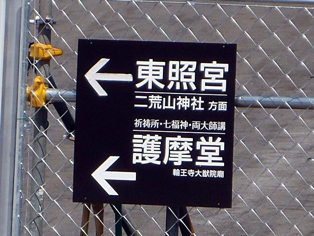 東照宮への標識