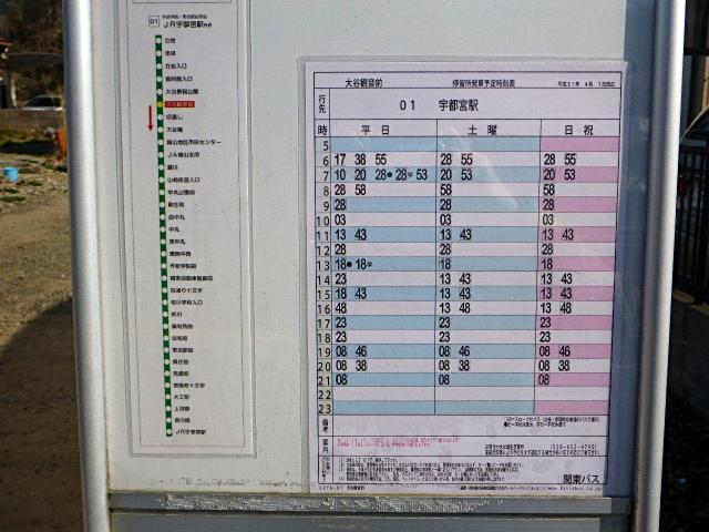 大谷観音前バス時刻表