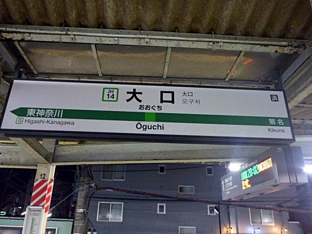 大口駅名表示