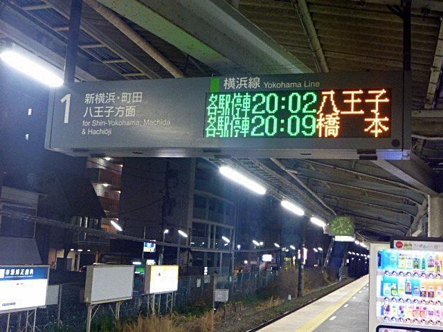 次の電車の時刻案内