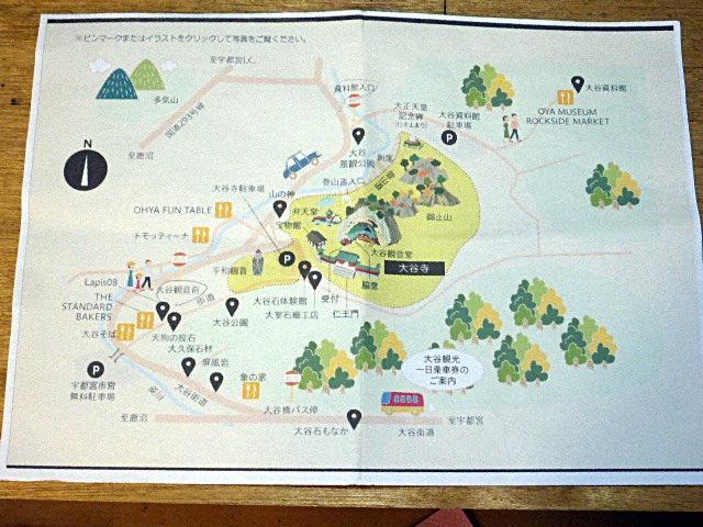 大谷の観光案内図
