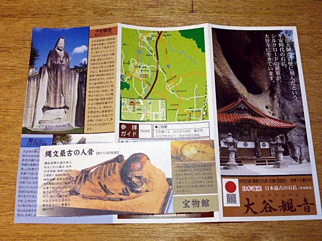 大谷寺のパンフレット