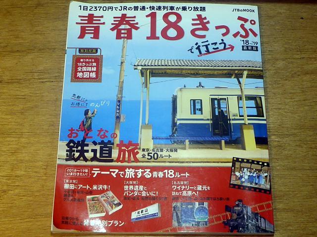 青春18きっぷの旅の本