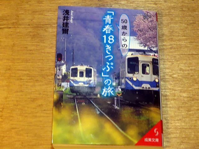 50歳からの青春18きっぷの旅の本